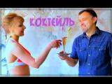 Михаил Бурляш - КОКТЕЙЛЬ