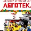 Леготека-детский интерактивный музей. Лего-центр