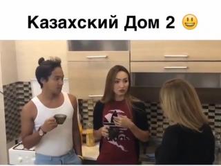 Казахская версия -Дом 2