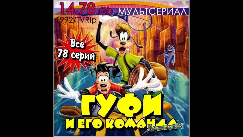 Гуфи и его команда (1992) 01