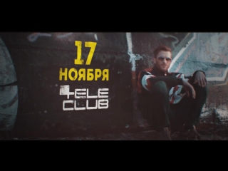 Макс Корж 17 ноября в Телеклубе   Екатеринбург