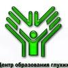 ▓▒░ ЦЕНТР ОБРАЗОВАНИЯ ГЛУХИХ И ЖЕСТОВОГО ЯЗЫКА░▒