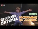 Ярослава Дегтярёва рассказывает про Голос. Дети ( LIFE   Новости , 02.06.2017)