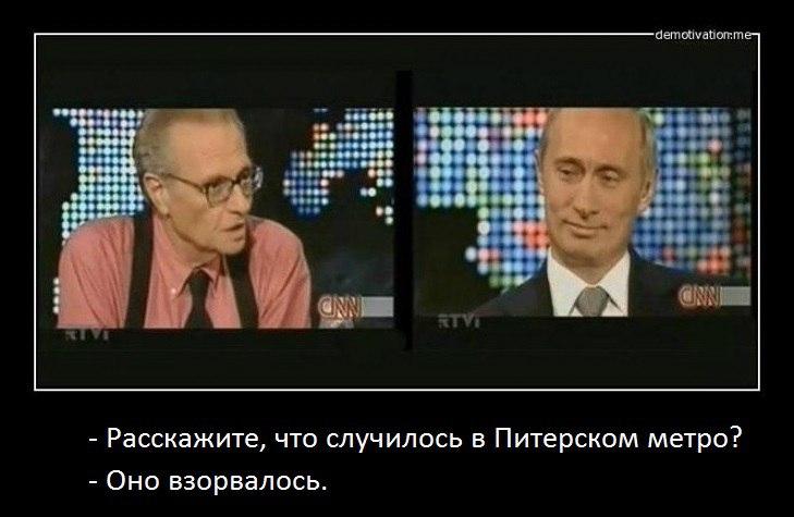 Путин оставил без ответа вопрос журналистов о причинах взрыва в метро Санкт-Петербурга - Цензор.НЕТ 6537