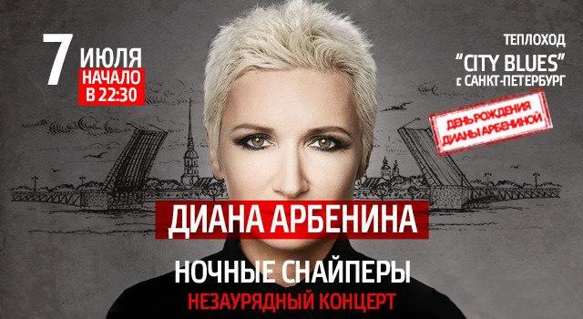 Диана Арбенина концерт