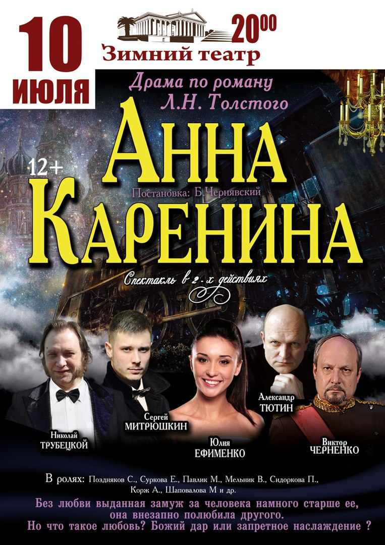 Анна Каренина 1