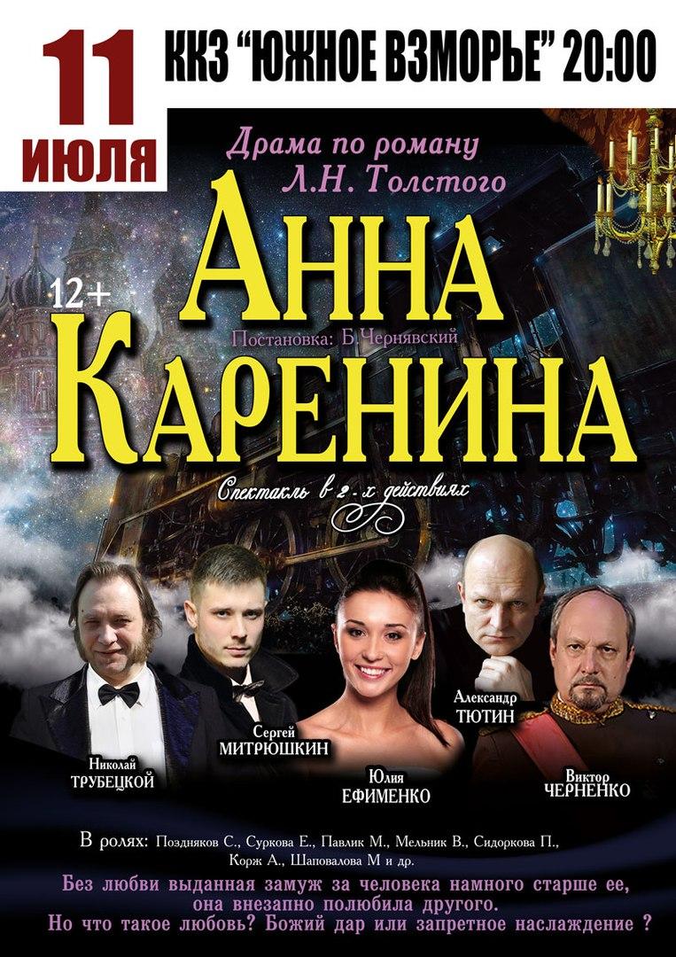 Анна Каренина спектакль