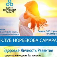 Логотип Клуб Норбекова Самара