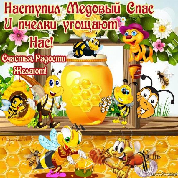 Наступил Медовый Спас и пчелки угощают нас!Счастья,Радости Желают!