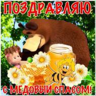 С МЕДОВЫМ СПАСОМ!  В медовый спас желаю жизни сладкой,  Как мед душистый с пасеки лесной,  В душе – покоя, в помыслах порядка,  Для сердца – радости, и мира над землей.   Пусть будет жизнь твоя, как сахарная вата,  Легка, воздушна, до краев полна  Прохладной мяты, меда аромата  И терпкого