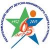 Респуб. центр детско-юношеского спорта и туризма