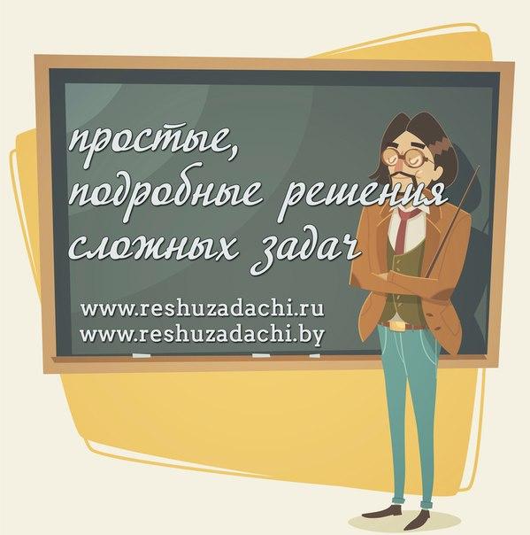 Заказать решение задач курсовые контрольные ВКонтакте icq 395 868 649 Тел 29 256 03 43 мтс