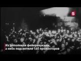 9 мая 1945 в Москве был пущен первый салют в честь Дня Победы