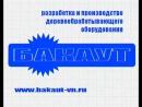 Вайма пневматическая ТД Бакаут ВП-002