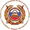 ОГИБДД по Волосовскому району ЛО