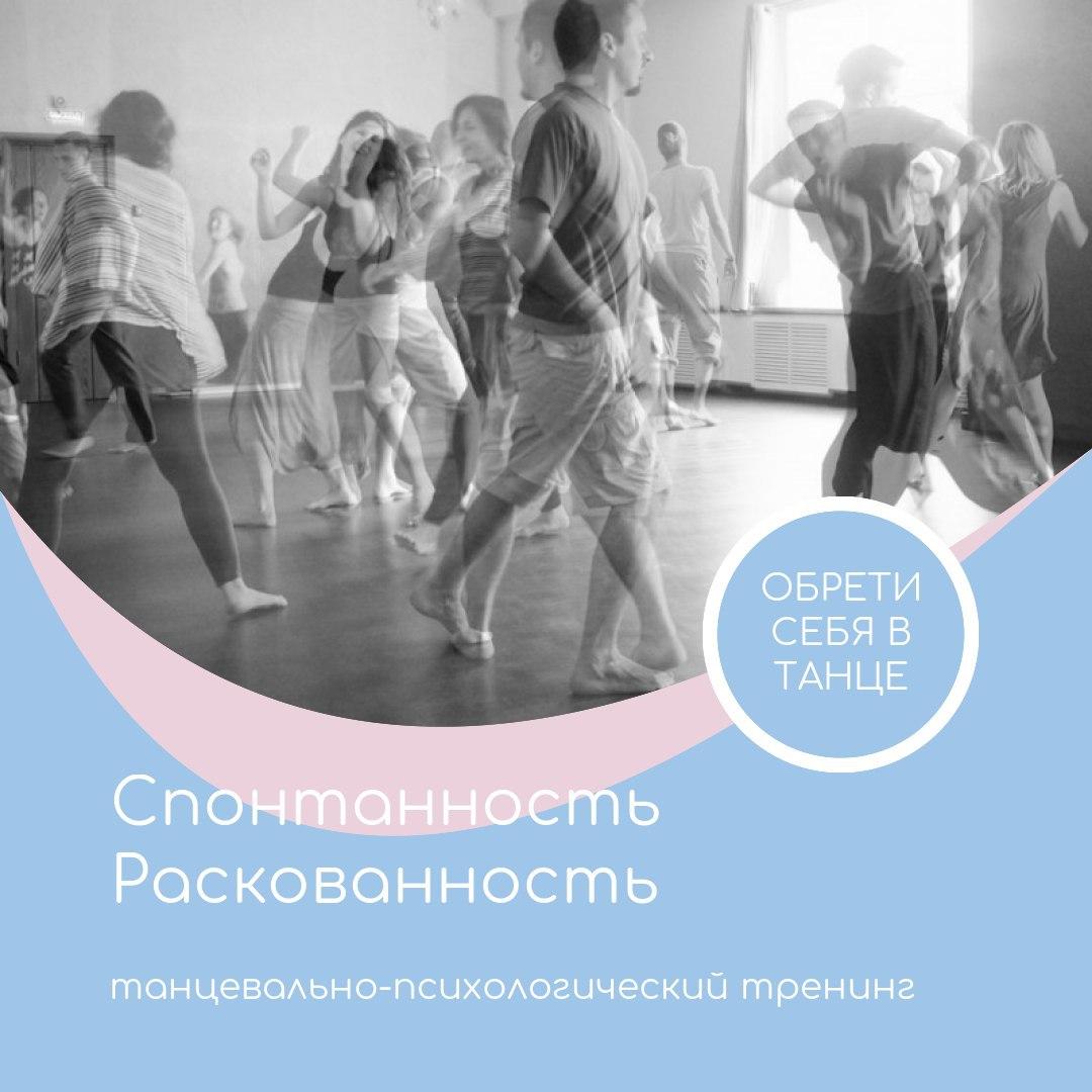 Афиша Барнаул Раскованность и Свобода в Танце