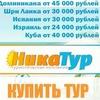 """Туристическая компания """"Ника Тур"""""""