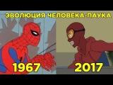 Эволюция Человека-Паука в мультфильмах за 10 минут (2017)