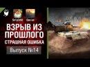 Waffenträger auf E 100 Страшная ошибка Взрыв из прошлого №14 World of Tanks