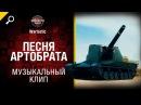 Песня артобрата музыкальный клип от Студия ГРЕК и Wartactic World of Tanks