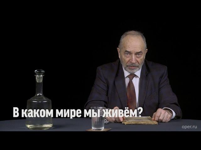 Михаил Васильевич Попов - в каком мире мы живем?
