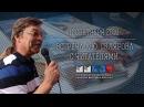 А.Ю.Скляров: Яхве против Баала - хроника переворота. Встреча с читателями. 11 09 2016