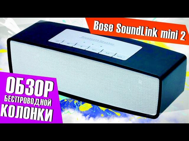 Обзор колонки Bose SoundLink mini 2 с Aliexpress / Беспроводная Bluetooth колонка с алиэкспресс