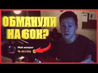 КАК МЕНЯ ОБМАНУЛИ НА 60К ?!?!?! | opcash.ru