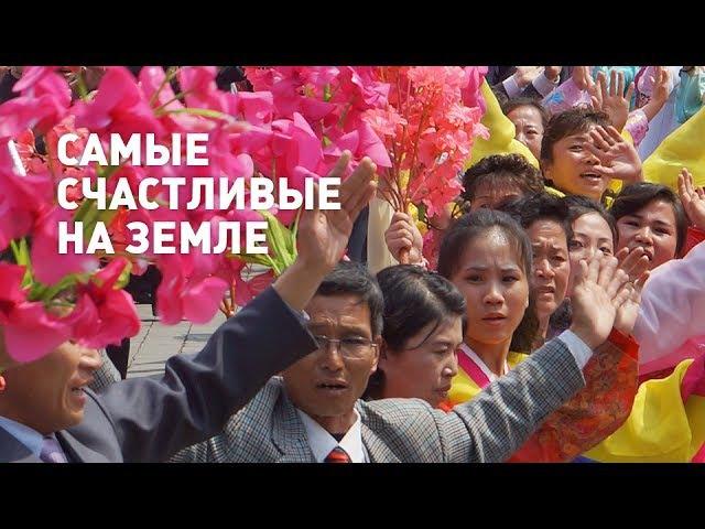 Северная Корея страна счастливых людей