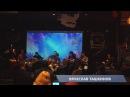 Вячеслав Ташкинов на Квартирнике Близкие Люди 10.06.17