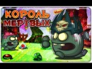 Король мертвых Вормикс прохождение боссов от DayBreakers Gaming