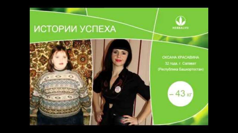 ШОК! Истории похудения в ГЕРБАЛАЙФ! результаты ДО и ПОСЛЕ!