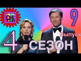 Большая опера 2016, (4 сезон) Выпуск 9