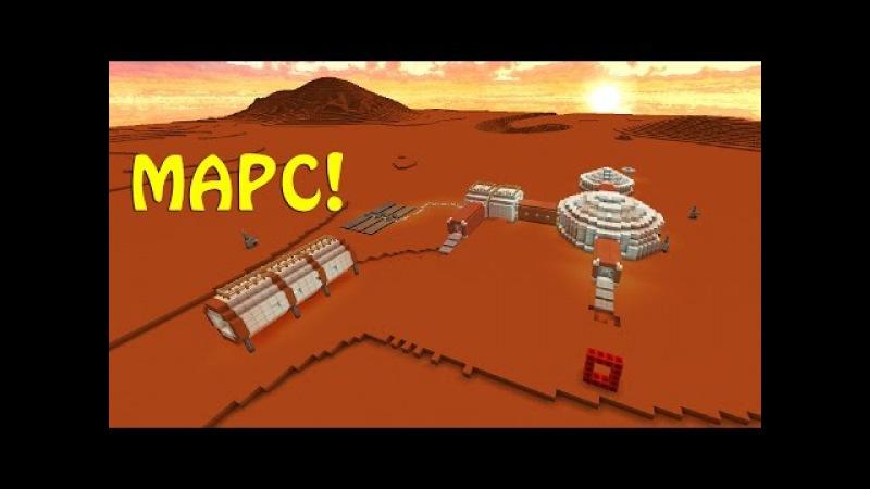 Как сделать портал на марс в Minecraft Без Модов! Новый ландшафт и физика :D