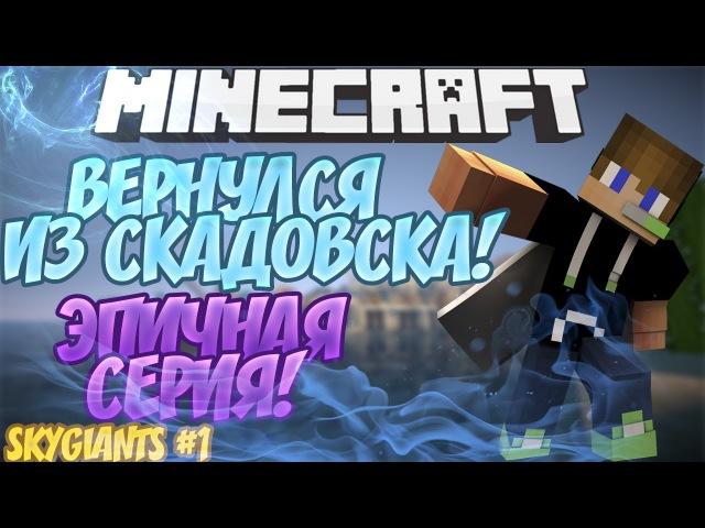ВЕРНУЛСЯ ИЗ СКАДОВСКА | ЭПИЧНЫЕ 2 ИГРЫ! | Minecraft | (SkyGiants1)