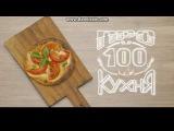 Просто кухня. Про 100 кухня. Александр Белькович. Мастер шеф.