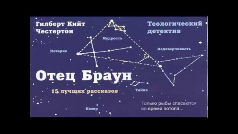 Приключения отца Брауна (Гилберт Кийт Честертон) Радиоспектакль