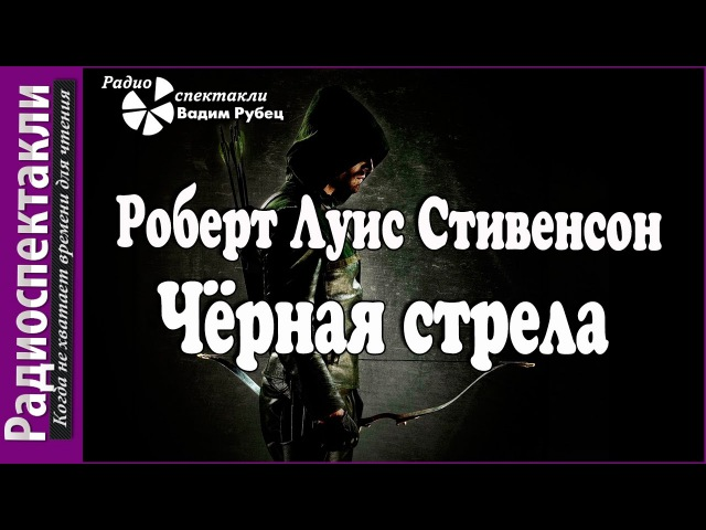Роберт Луис Стивенсон - Чёрная стрела радиоспектакль остросюжетные приключения