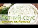 Как приготовить соус Чесночный сырный соус со сметаной и огурцами