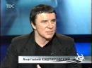 Без Протокола - Анатолий Кашпировский (TBC )