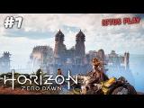 Horizon Zero Dawn Прохождение #7