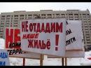 У кого РФ собирается отбирать последнее жильё?