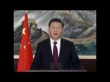 Новогоднее обращение председателя КНР Си Цзиньпина (31.12.2016)