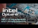 Неделя с Intel Optane – тест, обзор и сравнение с SSD / SSHD мнение о NUC