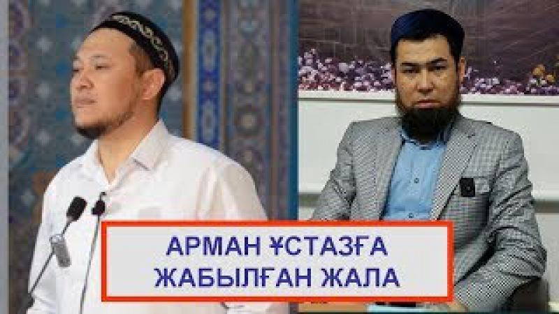 АРМАН ҰСТАЗҒА ЖАБЫЛҒАН ЖАЛА - Исрафил БЕГЕЙ