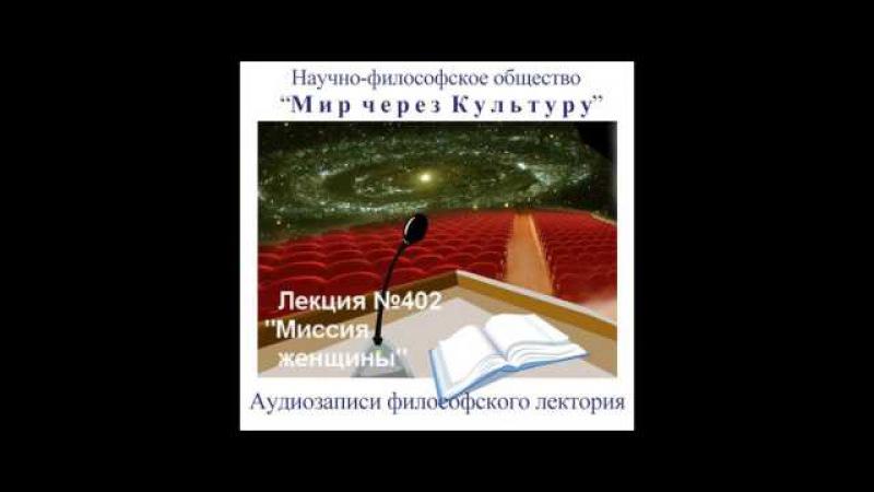 Аудиолекция Миссия женщины в Эпоху Водолея (402)