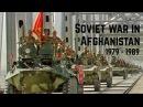 Война в Афганистане 1979-1989 • Soviet war in Afghanistan 1979-1989