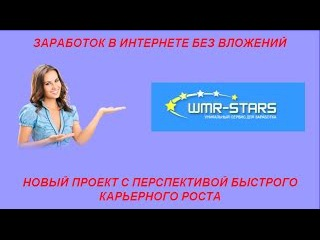 Где и как заработать деньги? WMR-Stars для Вас!