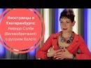 ИНОСТРАНЦЫ В ЕКАТЕРИНБУРГЕ Аманда Сэлби Великобритания о русском балете