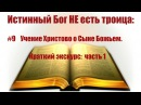 9 Учение Христово о Сыне Божьем Краткий экскурс Часть 1 Истинный Бог НЕ есть троица